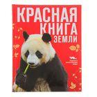 Красная книга Земли (новое оформление). Автор: Скалдина О.В., Слиж Е.А.