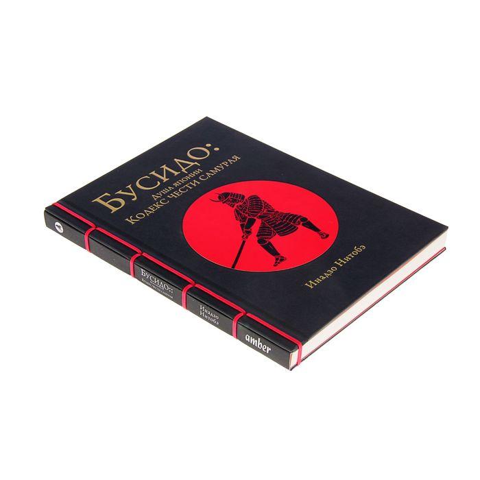 Бусидо: кодекс чести самурая. Автор: Нитобэ И.