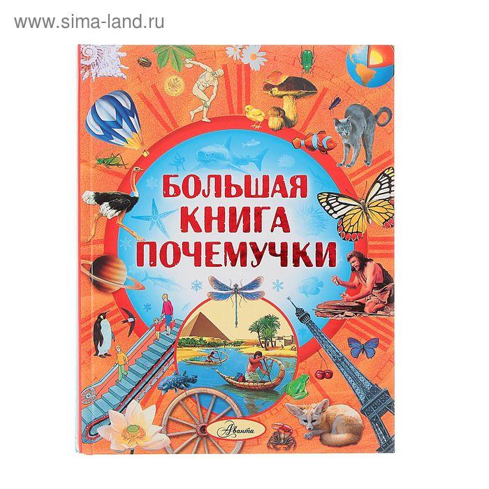Большая книга Почемучки. Автор: Кургузов О.Ф.