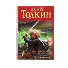 Властелин колец: Хранители кольца. Две твердыни. Возвращение короля. Автор: Толкин Д.Р.Р.