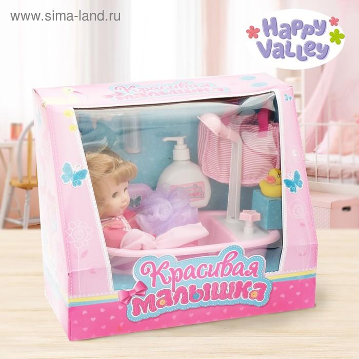 """Пупс мягконабивной """"Малышка"""" в ванне с функцией душа, с аксессуарами, БОНУС - картонная куколка, вырезная одежда для куклы"""