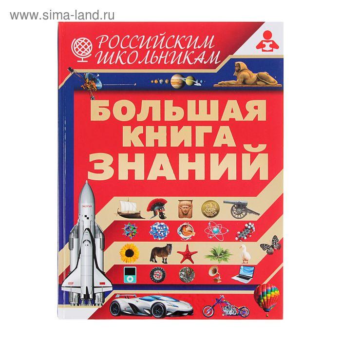 Большая книга знаний. Автор: Жабцев В.М.