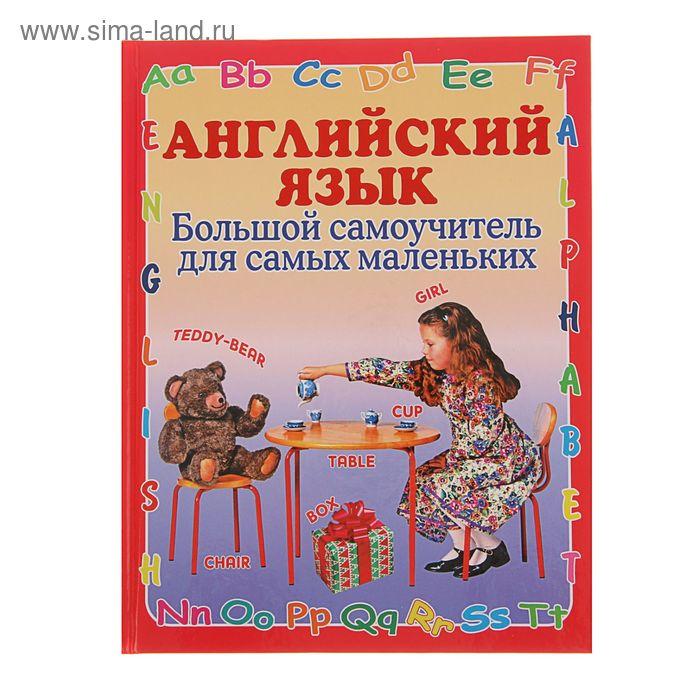 Английский язык. Большой самоучитель для самых маленьких. Автор: Шалаева Г.П.