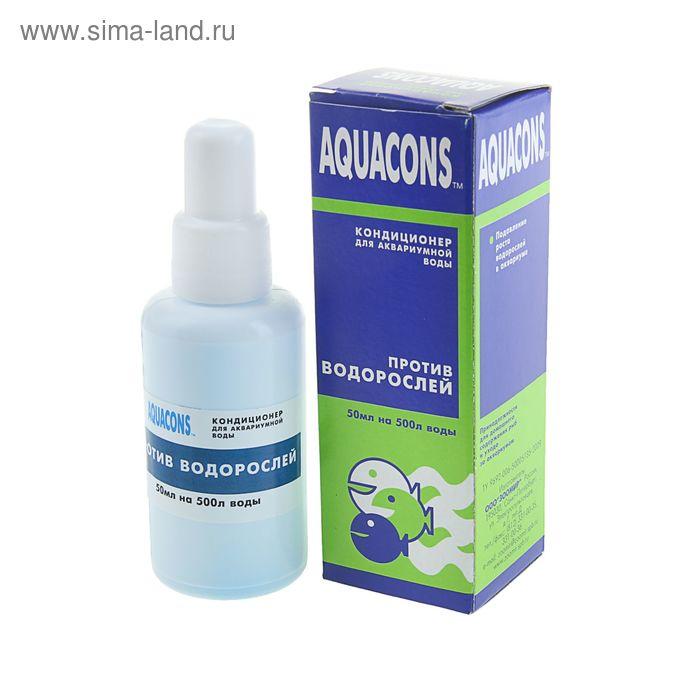 """Кондиционер против водорослей """"Акваконс"""" для аквариумной воды 50 мл"""