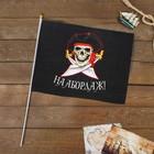 "Флаг пирата ""На абордаж"", 30 х 45 см + флагшток"
