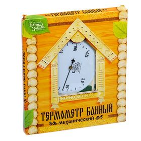 """Thermometer bath arrow """"Worry, Yes do not forget!"""""""