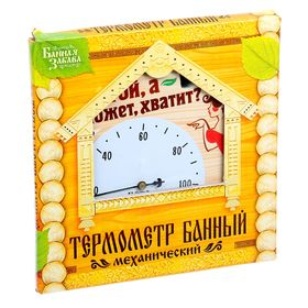 """Thermometer bath arrow """"Honey, will you stop it?"""""""