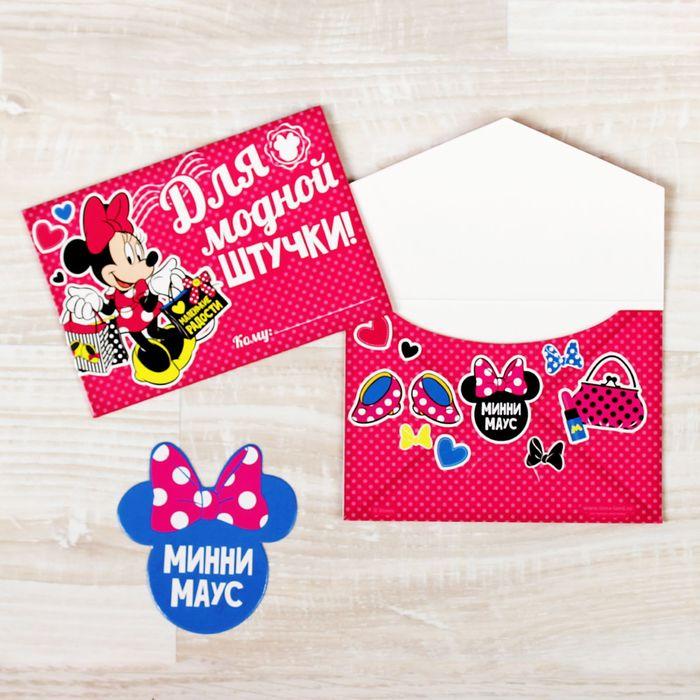 """Подарочный конверт с открыткой """"Для модной штучки"""" Минни Маус, 10 х7 см"""