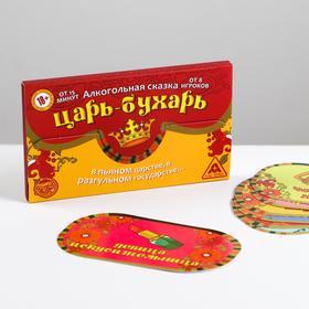 "Game alcohol to the festival ""the Tsar-Bukhari"", the tale"