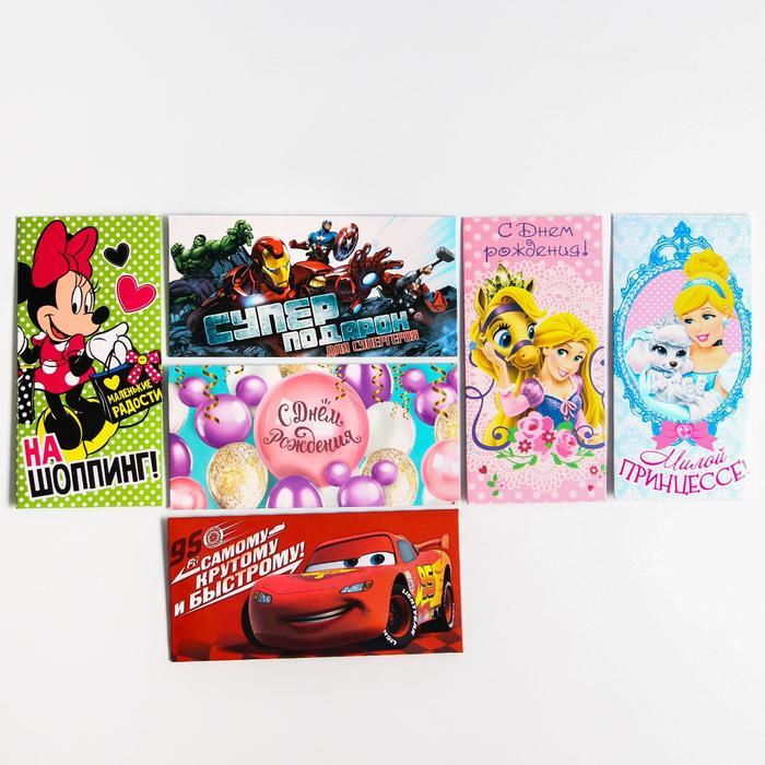 """Открытка-конверт для денег """"С Днем рождения!"""": Тачки"""