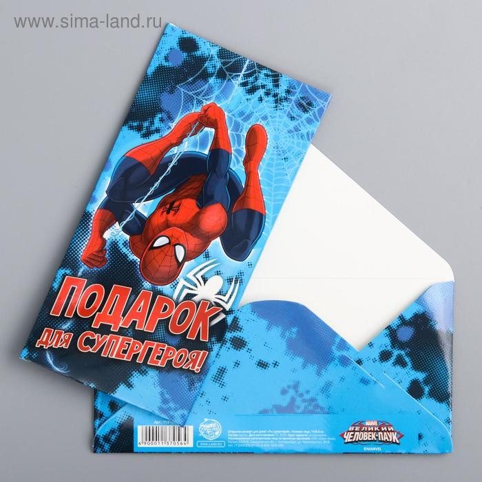 """Конверт для денег """"Подарок для супергероя"""", Человек-Паук"""