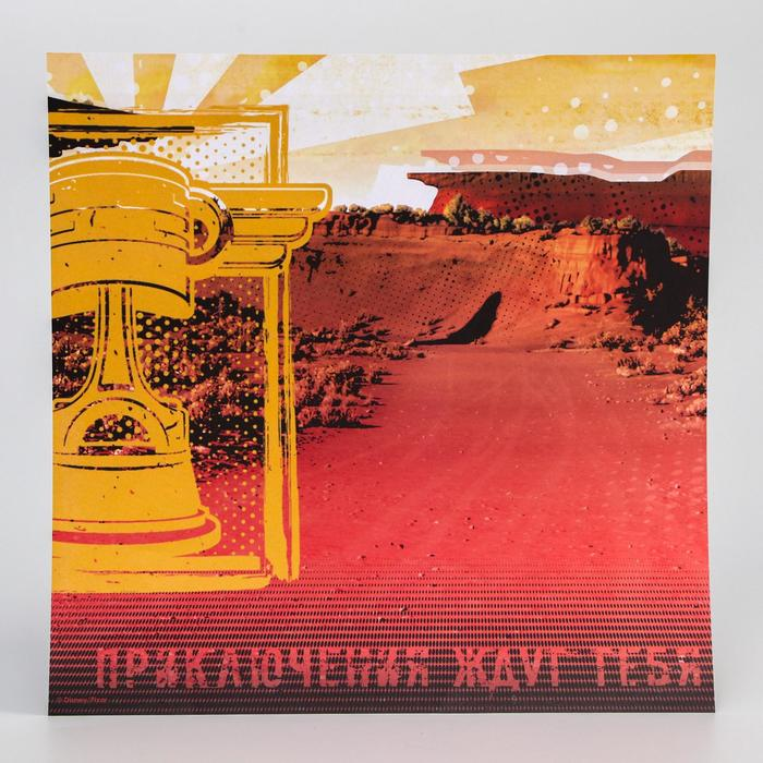 """Paper for scrapbooking """"Your road Your rules: adventures waiting for you"""", Cars, 29.5 x 29.5 cm, 160 g/m2"""