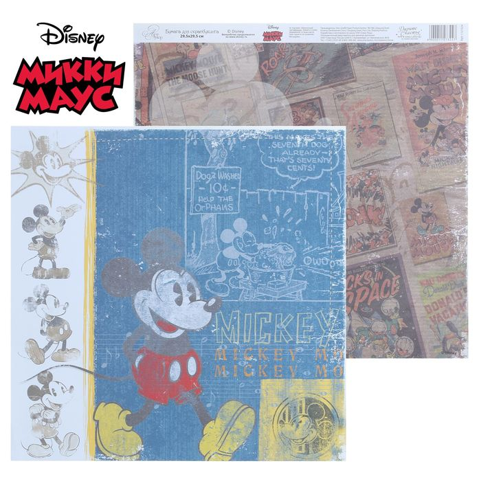 "Бумага для скрапбукинга ""Old's cool: Микки Маус"", Микки Маус и друзья, 29.5 х 29.5 см, 160 г/м²"
