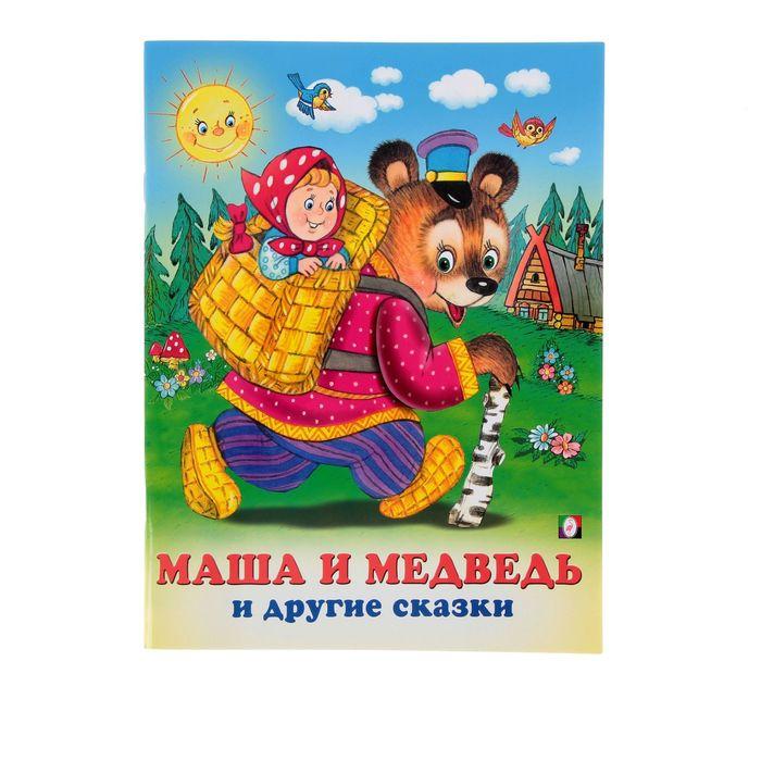 "Три сказки ""Маша и Медведь и другие сказки"""
