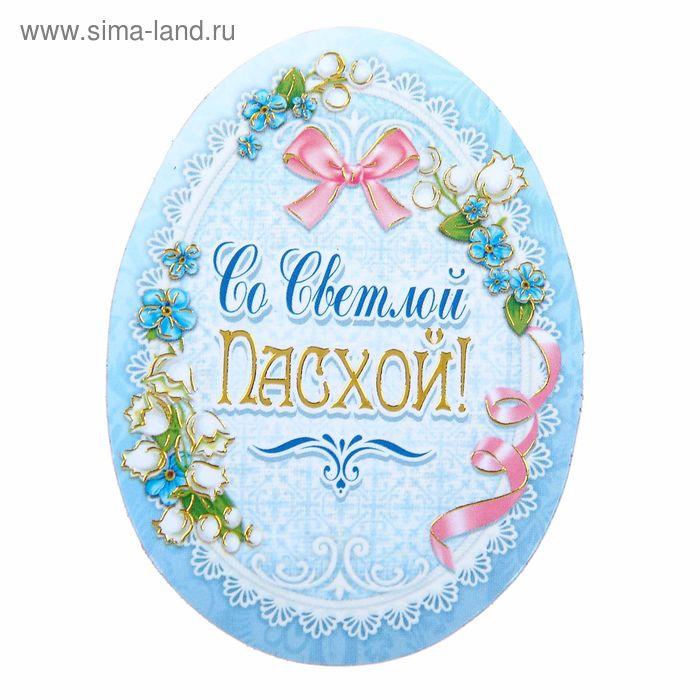 """Магнит пасхальный """"Со Светлой Пасхой"""""""