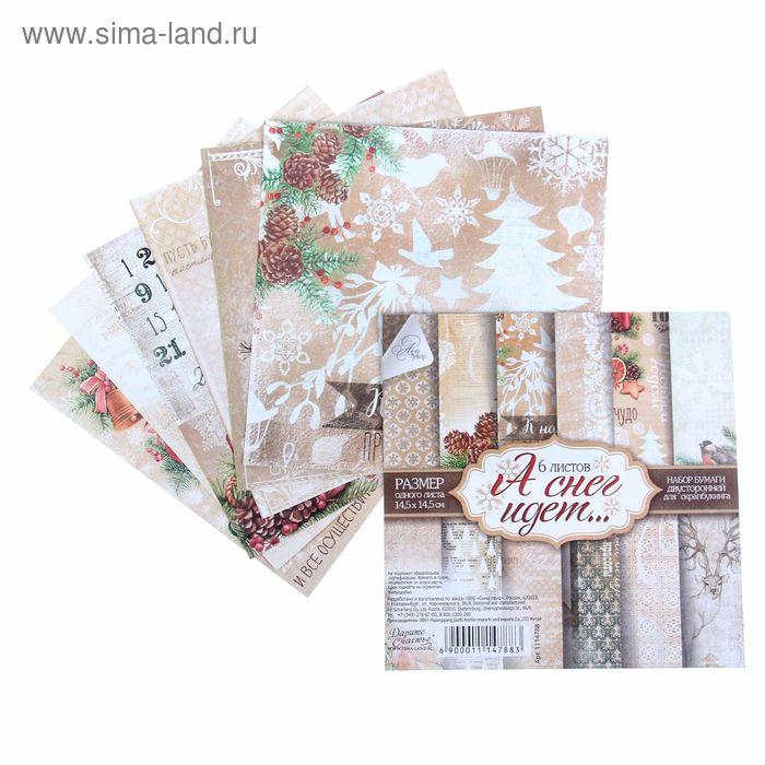 """Набор бумаги для скрапбукинга """"А снег идет"""" 6 листов 14,5 х 14.5 см 160 гр/м2"""