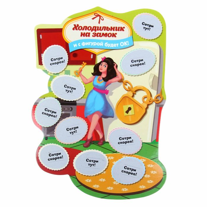 """Magnetic Board with the scratch layer """"My diet"""""""