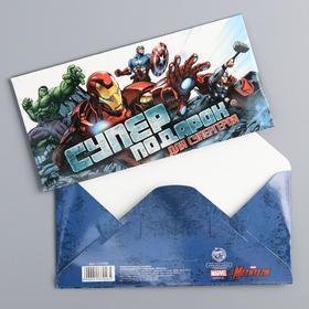 Конверт для денег 'Для супергероя', Команда Мстители Ош