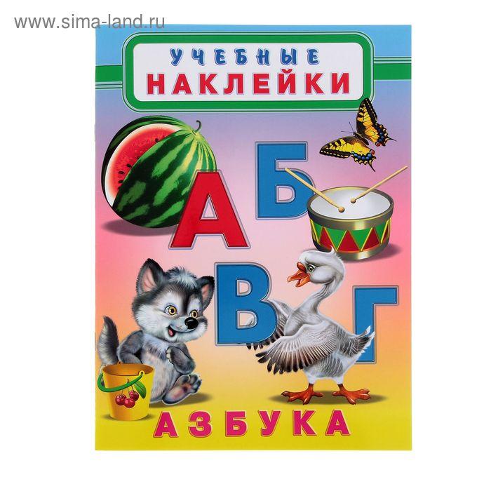 """Учебные наклейки """"Азбука"""""""