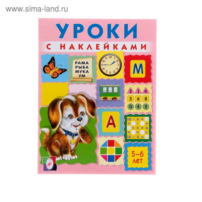 Уроки с наклейками для малышей 5-6 лет