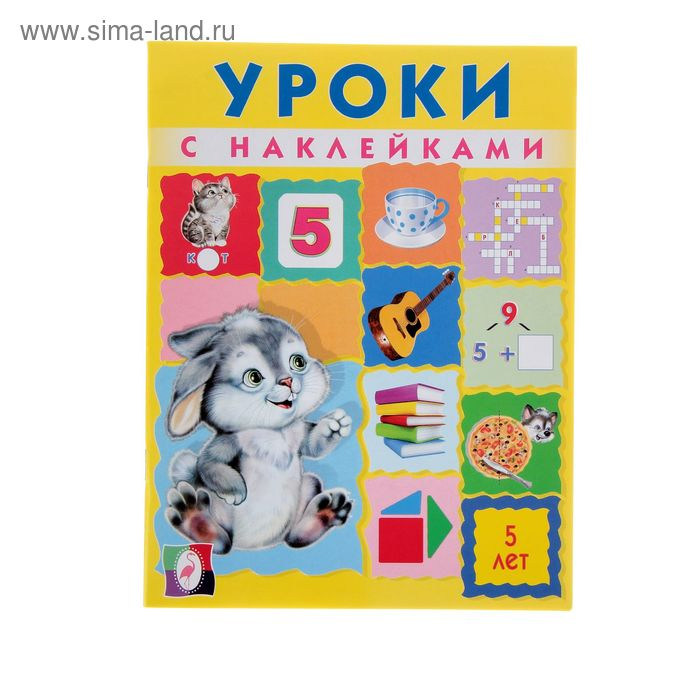 Уроки с наклейками для малышей 5 лет