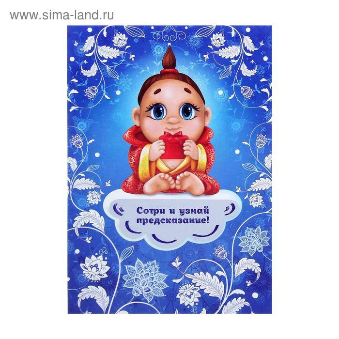 """Объёмная открытка-предсказание в конверте """"Поздравляю с днем рождения!"""" 15х21см"""