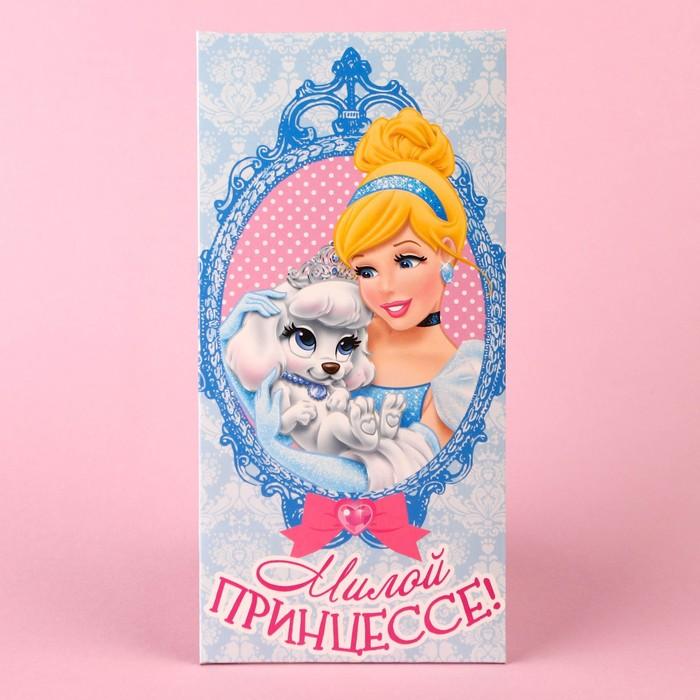 """Конверт для денег """"Милой принцессе"""", Принцессы: Золушка"""