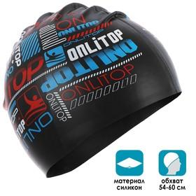 Шапочка для плавания ONLITOP Sport, взрослая, силикон, цвет МИКС