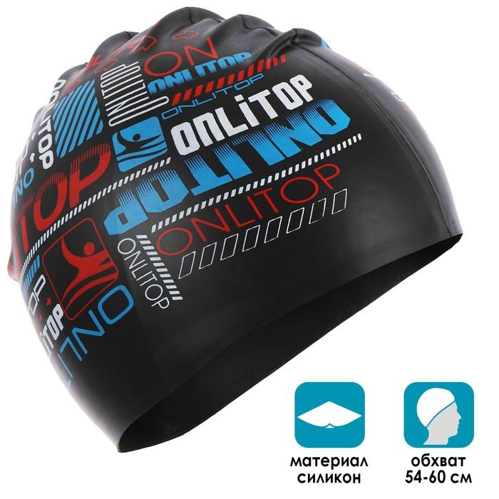 Шапочка для плавания взрослая ONLITOP Sport, силикон МИКС