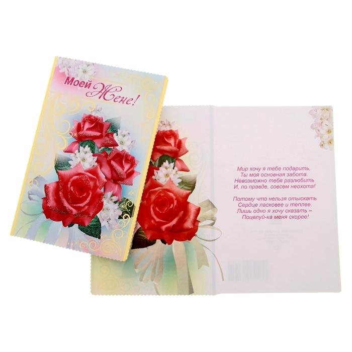 Св. николай, комментарии открытки жене