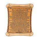Сувенир «Молитва Матроне», 9×11 см, береста