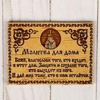 "The souvenir magnet ""Prayer for home"", 10×7 cm, birch"