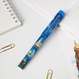 """Pen gift """"Verkhoturye"""""""