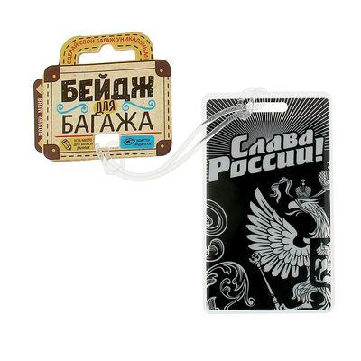 Бирка на чемодан «Слава России», 6,5 х 11 см