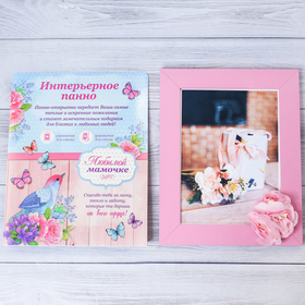 """Decorative photo frame–picture """"Beloved mom"""" with flowers, 15 × 20 cm"""
