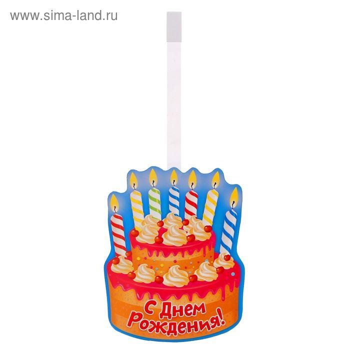 """Воблер-украшение для интерьера """"С днем рождения"""" торт"""