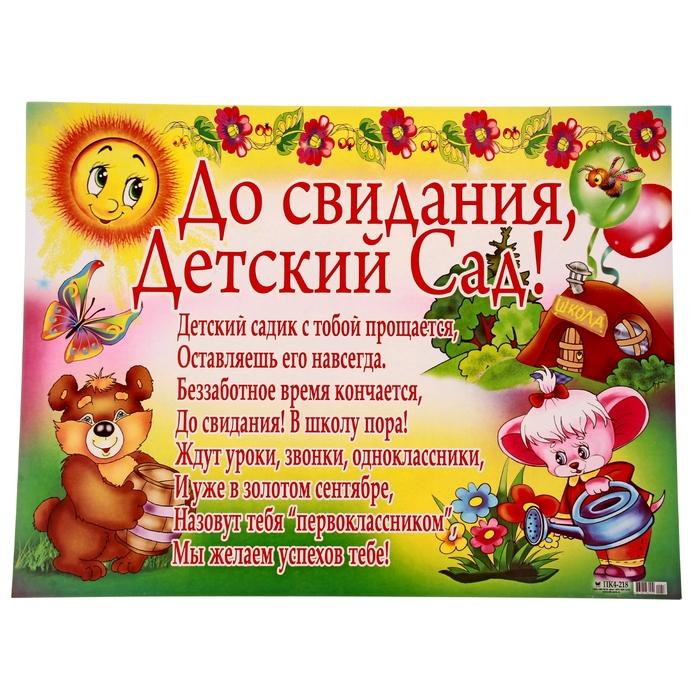 Днем рождения, открытки к выпускному в детском саду