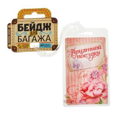 Бирка на чемодан «Приятной поездки», 6,5 х 11 см