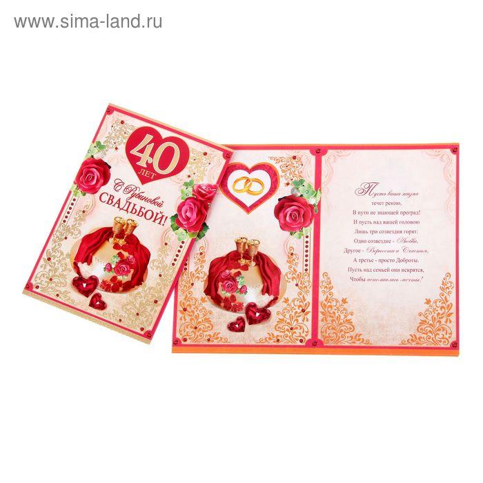 """Открытка """"С Рубиновой свадьбой!"""", средняя, сердечки 12х18,6см"""