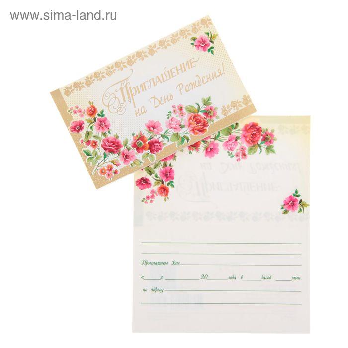Приглашение на День рождения! мини, цветы 7х11см