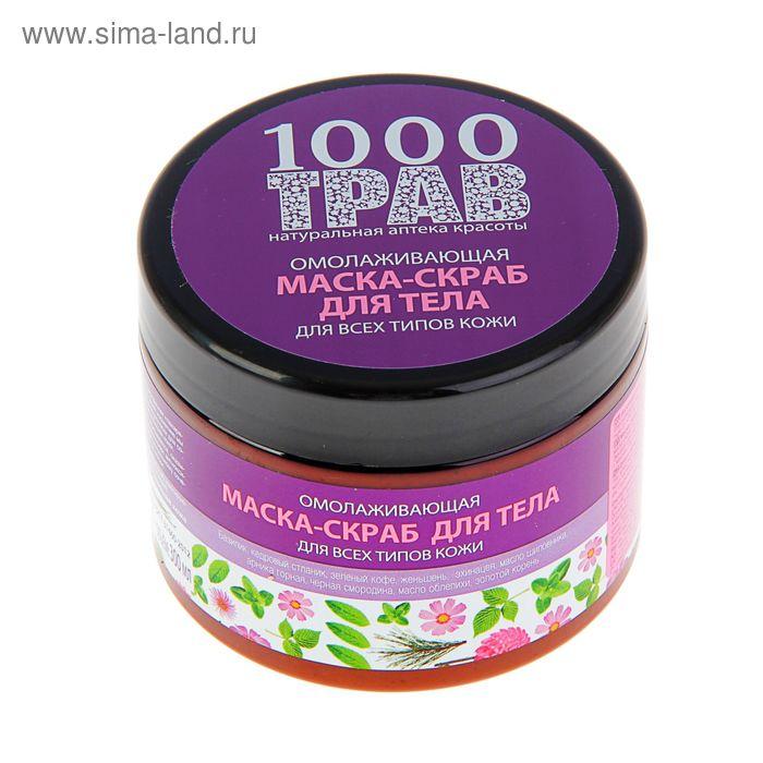 "Маска-скраб для тела 1000 трав ""Омолаживающий"", 300 мл"