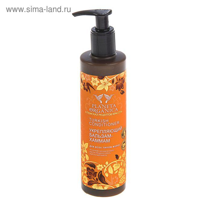 Бальзам-Хаммам для всех типов волос Planeta Organica укрепляющий, 280 мл