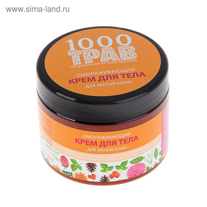 """Крем для тела 1000 трав """"Омолаживающий"""", 300 мл"""