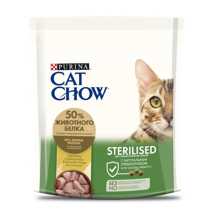 Dry food CAT CHOW for sterilized cats, 400 g