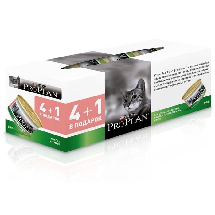 Акция 4+1! Влажный корм PRO PLAN для стерилизованных кошек, лосось/тунец, ж/б 5 х 85 г