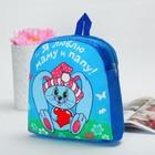 """Детский рюкзак """"Я люблю маму и папу"""", 24 х 26 см"""