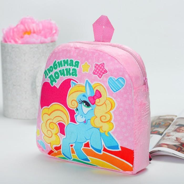 """Детский рюкзак """"Любимая дочка"""", 24 х 26 см"""