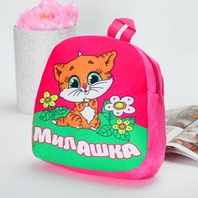 Детский рюкзак «Милашка», 24х26 см