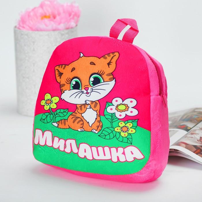 """Детский рюкзак """"Милашка"""", 24 х 26 см"""