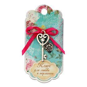 Ключ на подложке 'Для любви и гармонии' Ош